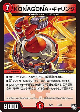 [-] KONAGONA・ギャリング (EX05-14/火)