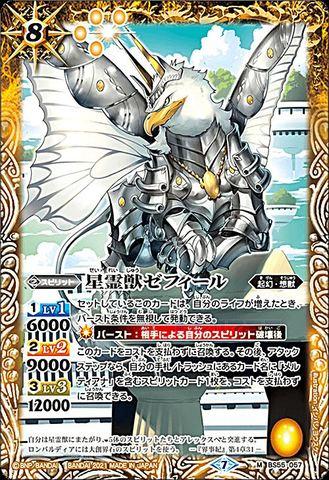 [M] 星霊獣ゼフィール M (BS55-057/黄)