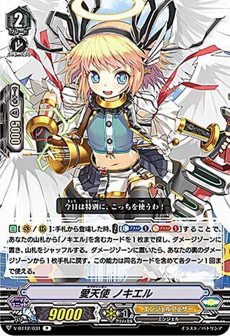 愛天使 ノキエル R VBT12/031(エンジェルフェザー)