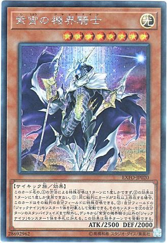[Secret] 紫宵の機界騎士 (3_光8/EXFO-JP020)