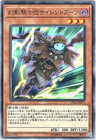 [N] 幻影騎士団サイレントブーツ (幻影彼岸3_闇3/LVP2-JP079)