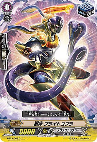獣神ブライトコブラ BT13/068(ノヴァグラップラー)