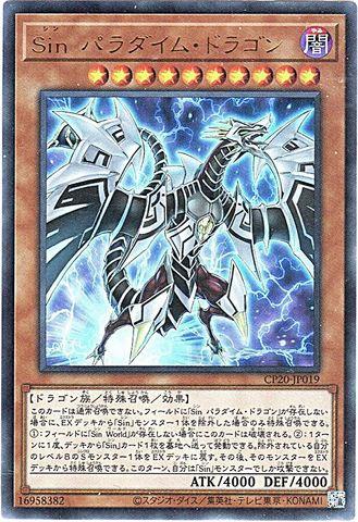 [Ultra] Sin パラダイム・ドラゴン (3_闇10/CP20-JP019)