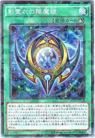 影霊衣の降魔鏡 (N-Parallel/SPTR)3_闇3