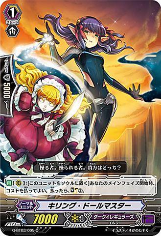 キリング・ドールマスター C GBT03/095(ダークイレギュラーズ)