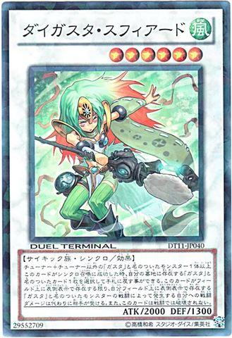 ダイガスタ・スフィアード (Super)7_S/風6
