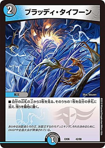 【売切】 [-] ブラッディ・タイフーン (EX06-42/虹)
