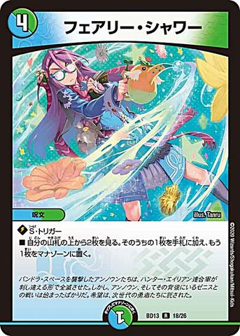 [R] フェアリー・シャワー (BD13-18/虹)