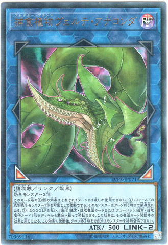[Ultra] 捕食植物ヴェルテ・アナコンダ (8_L/闇2/LVP3-JP071)