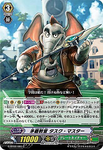 矛盾教官 タスク・マスター C GBT02/081(グレートネイチャー)