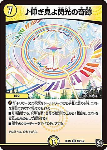 [R] ♪仰ぎ見よ閃光の奇跡 (RP09-13/光)