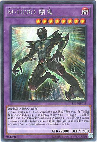M・HERO 闇鬼 (Secret)5_融合闇8