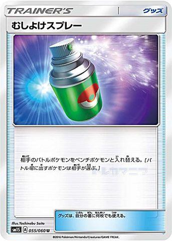 [U] むしよけスプレー (SM1S 055/060/グッズ)