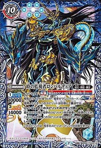【売切】 [X] 時の監視者ロンバルディア/時の破壊者ロンバルディア・Ω 転醒X (BS55-TX03/青)