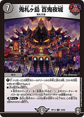 [R] 鬼札ヶ島 百鬼夜城 (RP13-19/闇)