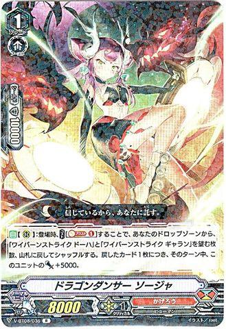 ドラゴンダンサー ソージャ R VBT08/036(かげろう)