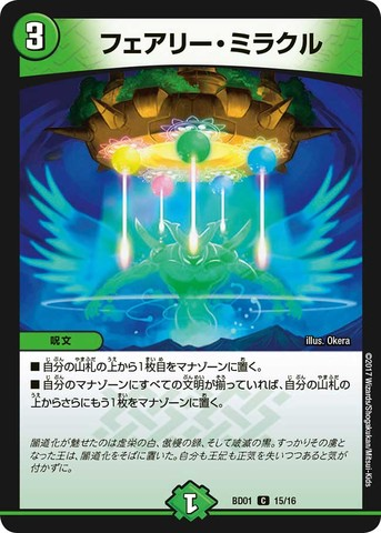【売切】 [C] フェアリー・ミラクル (BD01-15/自然)