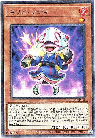 キリビ・レディ (Rare/CP20-JP034)3_炎1
