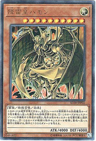 [Ultra] 降雷皇ハモン (幻魔3_光10/SD38-JPP002)