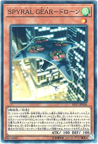[N] SPYRAL GEAR-ドローン (3_風1/EP17-JP026)