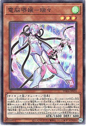 電脳堺媛-瑞々 (Super/PHRA-JP010)電脳堺3_風3