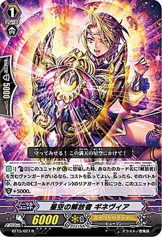 星空の解放者ギネヴィア BT15/027(ゴールドパラディン)