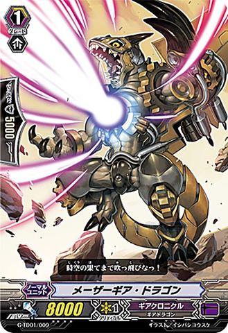メーザーギア・ドラゴン GTD01/009(ギアクロニクル)