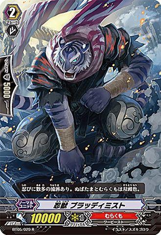 忍獣 ブラッディミスト BT05/029(むらくも)