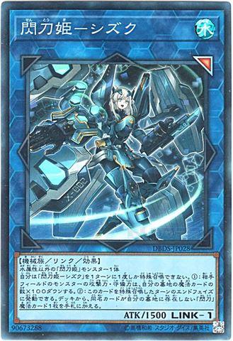 閃刀姫-シズク (Super/DBDS-JP028)閃刀姫8_L/水1