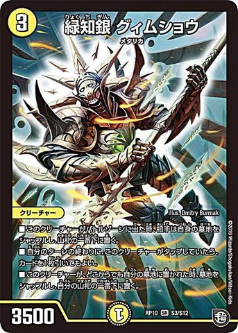 [SR] 緑知銀 グィムショウ (RP10-S3/光)