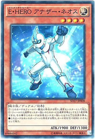 E・HERO アナザー・ネオス (Normal)3_光4