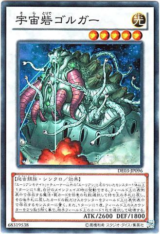 [N] 宇宙砦ゴルガー (7_S/光5//LVP2-JP027)