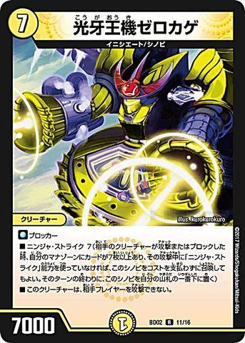 【売切】 [R] 光牙王機ゼロカゲ (BD02-11/光)