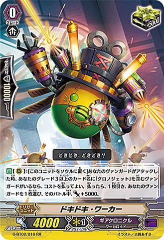 ドキドキ・ワーカー RR GBT02/016(ギアクロニクル)
