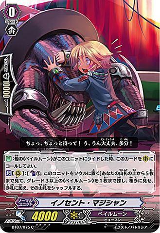 イノセント・マジシャン BT07/075(ペイルムーン)