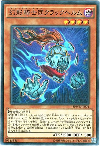 [N/N-P] 幻影騎士団クラックヘルム (3_闇4/SPWR-JP004?)