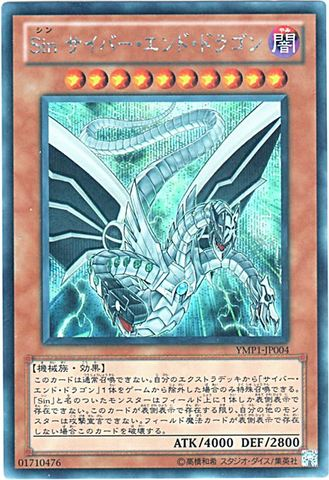 Sin サイバー・エンド・ドラゴン (Secret)3_闇10