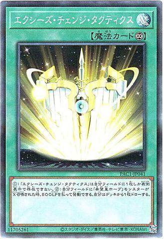 [N-P] エクシーズ・チェンジ・タクティクス (・PAC1_1_永続魔法/PAC1-JP041)