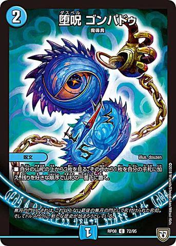 [C] 堕呪 ゴンパドゥ (RP08-72/水)