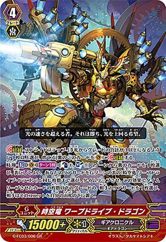 時空竜 ワープドライブ・ドラゴン GR GFC03/006(ギアクロニクル)