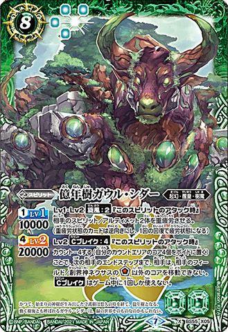 [X] 億年樹ガウル・シダー X (BS55-X05/緑)