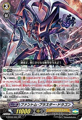 ファントム・ブラスター・ドラゴン GR GBT03/001(シャドウパラディン)
