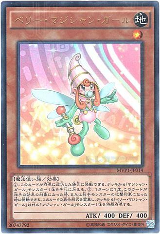 [KC-Ultra] ベリー・マジシャン・ガール (3_地1/MVP1-JP014)
