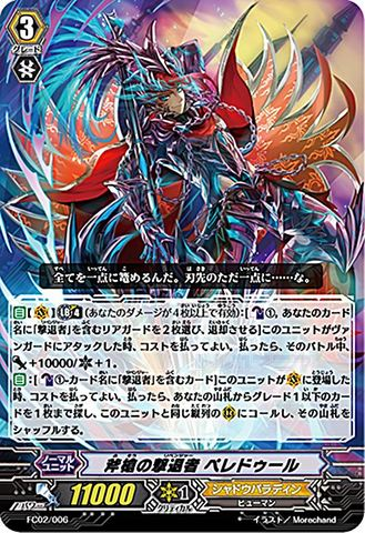 斧槍の撃退者 ペレドゥール FC02/006(シャドウパラディン)