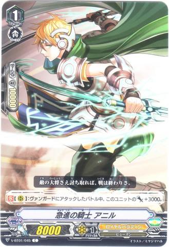 急進の騎士 アニル C VBT01/045(ロイヤルパラディン)