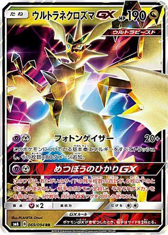 [RR] ウルトラネクロズマGX (SM6 069/094/ドラゴン)