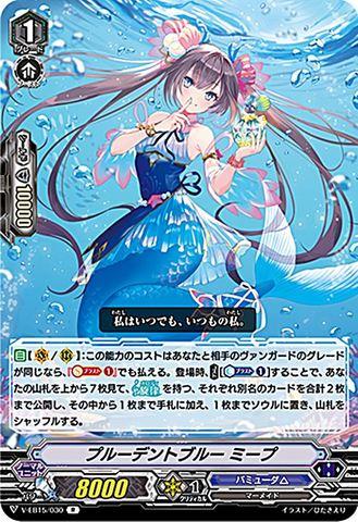 プルーデントブルー ミープ R VEB15/030(バミューダ△)