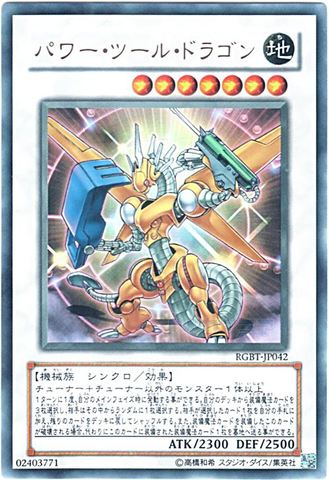 パワー・ツール・ドラゴン (Ultra)7_S/地7