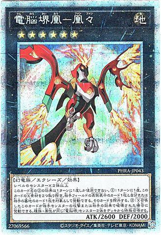 [Prismatic] 電脳堺凰-凰々 (6_X/地6/PHRA-JP043)