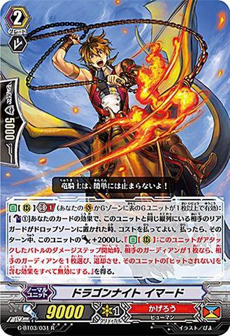 ドラゴンナイト イマード R GBT03/031(かげろう)